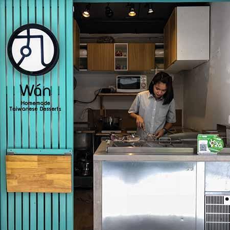 ร้านขนม Wan ซอยอารีย์ 1 โครงการ A-One