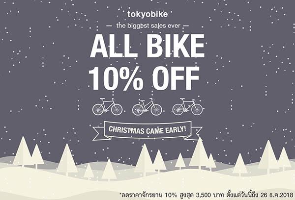 โปรโมชั่นพิเศษสำหรับซื้อรถจักรยานเดือนธันวาคม Christmas came early จักรยาน tokyobike ทุกรุ่นลด 10% จากราคาปรกติ